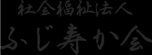 社会福祉法人 ふじ寿か会